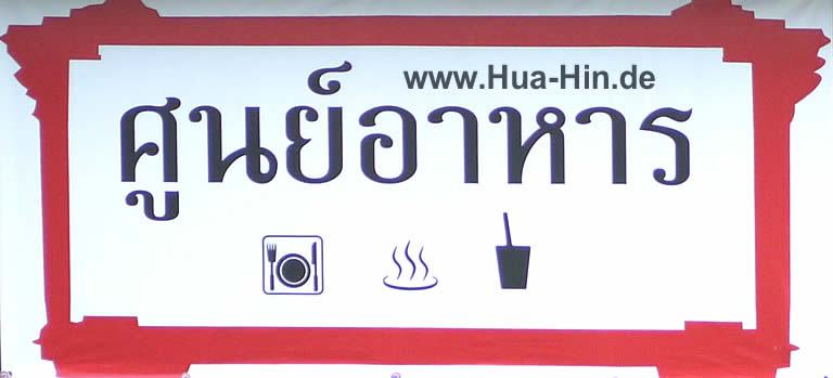 Restaurant Floating Market Hua Hin